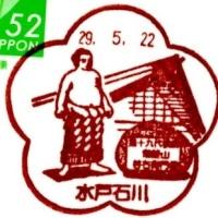 ぶらり旅・水戸石川郵便局(茨城県水戸市)