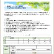 新緑チャリティー販売会・・・ご案内用紙の作成!