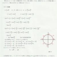 漸化式を使う問題 ~2016年前期日程の福島大学理工群の入試問題