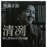 茨木のり子「 梅酒 」