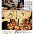 二次会 のんべえ横丁沙門 第9回新しい代官山、もう一つの渋谷を知る旅  東京夕暮れさんぽ・食事コース③