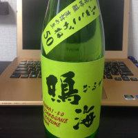 ★鳴海 純米吟醸 ふさこがね 直詰め生 を試してみた!