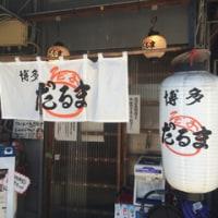 【渡辺通】EXILE、三代目JSBも来店!?博多の有名ラーメン店☆九州旅行2016夏 その11(博多だるま)