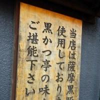 鹿児島 薩摩黒豚人気店 【 黒かつ亭 】