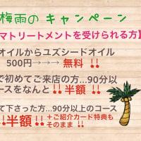 マンギス梅雨のキャンペーン!!お得!2017
