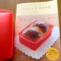 パン作ってみます