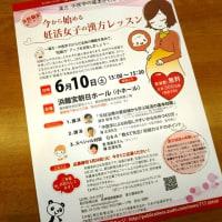 おさそい講演会:今から始める妊活女子の漢方レッスン6/10