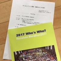 2017年徳大マラソン講座開講
