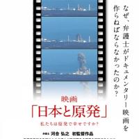 映画「日本と原発」宿毛上映