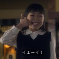 家政夫のミタゾノ 新井美羽ちゃん