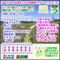 [古事記]第268回【算太クンからの挑戦状2017】(文学・歴史)