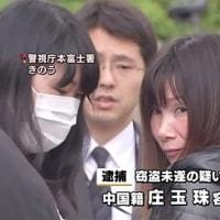 泥酔客のカードで現金引き出し未遂 容疑で中国人の女を逮捕