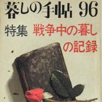 とと姉ちゃん&昭和43年発行「暮らしの手帖」第96号