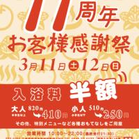 11周年感謝祭「2階 田舎食堂 御里」 特別メニュー!!