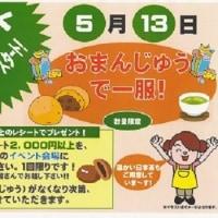 横浜南部市場 食品関連卸売センター 5月13日 土曜イベントのお知らせ