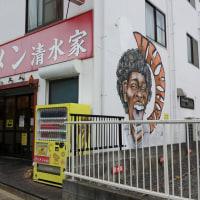 清水家(茅ヶ崎)