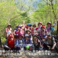 5 高陽山の会20周年記念桜へ給水  バックを変えて