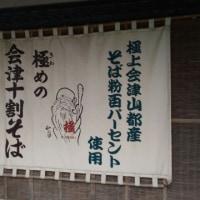 仙人坊のそばと津川温泉