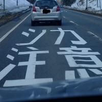 道東の道路