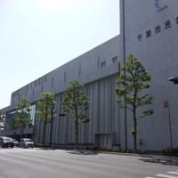 これから千葉市民会館に行く。文化講座と古文書講座を拝聴してくる。