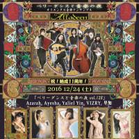 まだ席に余裕があります!「ベリーダンスと音楽の夜 vol.128」