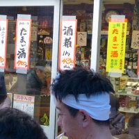仙台市・大崎八幡宮の「はだか参り」随行記は、いよいよゴールへ。