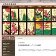 世界遊戯博物館とブログの刷新