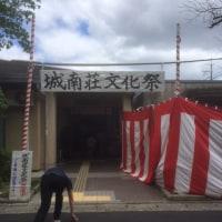 城南荘文化祭