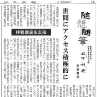田中利典師/随想随筆(4)拝観講座を主催