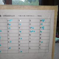 知足塾10周年 カルタ作り