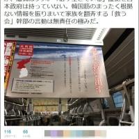 有田芳生 断言 政府は拉致被害者の生存情報を握っていない・・・