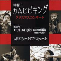 平成28年12月の公演予定