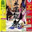 BECON LIVE 情報【7月22日】