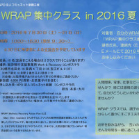 WRAP集中クラスin2016夏(ご案内)