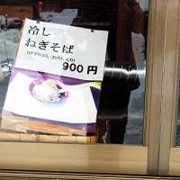 会津の旅 その1
