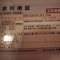 ブログ161001 新潟旅行 ~月岡温泉 清風苑~美人の湯