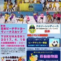 1st JAPAN BEACH SOCCER VENUS CUP in YUKUHASHI