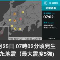 甲信越で地震。