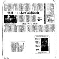 世界一日本の「都市鉱山」・・・五輪全メダル分回収狙う