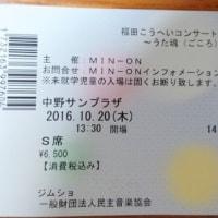 福田こうへいコンサート ~うた魂~ 2016 IN中野サンプラザ を見てきました。