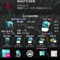 ミクスペリア購入(その19)~Miku Weather更新停止→WeatherNowへ移行