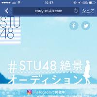 STU48の二次審査