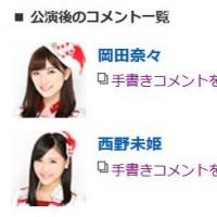 セトリ 「AKB48 14期生公演~泣いても笑ってもラストステージ~」3/26(日)AKB48劇場