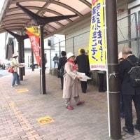 膳所駅前で共謀罪の宣伝行動をしました