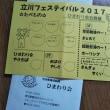 立川フェスティバル開催です