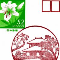 茨城県-五軒町郵便局_風景印