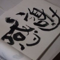 自由な発想♪ 筆文字講座 ~松本市~
