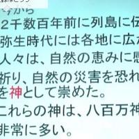 哲学入門68 日本人の宗教観