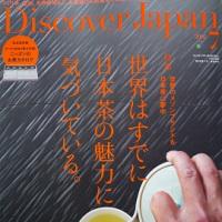 枻出版社 Discover  Japan  7月号