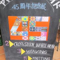 45周年記念展とハロウィン刺繍の準備